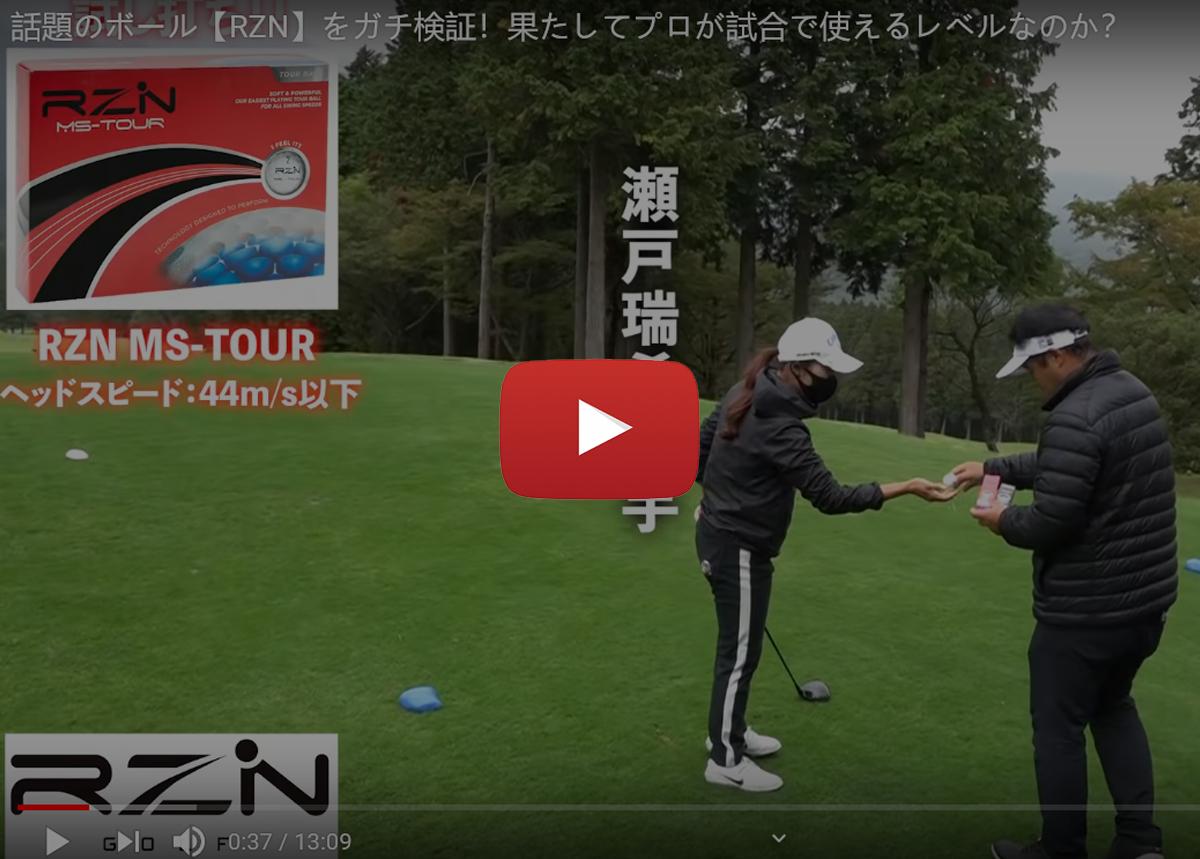 Japan golf review RZN Golf Ball